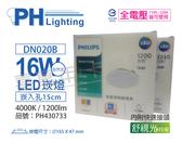 PHILIPS飛利浦 LED DN020B 16W 4000K 自然光 全電壓 15cm 舒適光 崁燈 _ PH430733