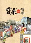 (二手書)臺東寶桑Pusong Pooson寶桑:巷弄好生活