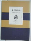 【書寶二手書T1/財經企管_BYU】文具的品格:全球經典文具的深度巡禮_葉韋利/ 李璦祺