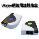 skype911一機雙用網路電話轉接盒...