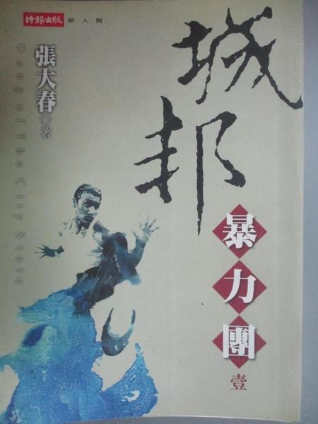 【書寶二手書T5/武俠小說_LGD】城邦暴力團(壹)_張大春