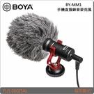 【登錄保固15個月】博雅 BOYA BY-MM1 手機直播錄音麥克風 (立福公司貨) 相機 攝影機 皆適用