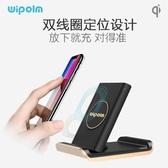 電小棧立式無線充電器iPhoneXmax蘋果8P小米三星華為手機無線快充 星河光年DF