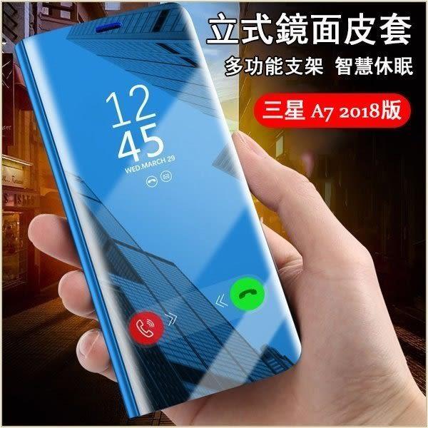 站立式鏡面皮套 三星 Galaxy A7 2018版 手機套 防摔 站立支架 電鍍鏡面 三星 A750 全包邊 保護套