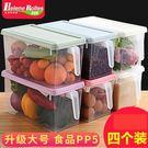 保鮮盒 冰箱收納盒長方形抽屜式雞蛋盒食品冷凍盒廚房收納保鮮塑料儲物盒