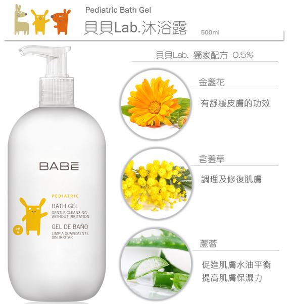 西班牙 BABE 沐浴露/嬰兒沐浴乳 500ml Laboratorios 貝貝Lab