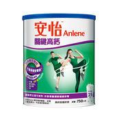 安怡Anlene關鍵高鈣奶粉750g【愛買】