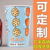 雙12聖誕交換禮物爆米花桶冷鍋串串一次性串串桶紙桶雙面防油關東煮杯子可定制