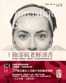 (二手書)臉部抗老解剖書:撫平細紋、擊退鬆弛、重現彈性,保持臉部肌膚自然美的方..