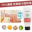 KAFEN 卡氛 水感防護乾洗手 120ml