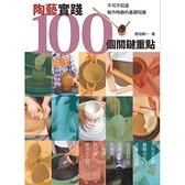 陶藝實踐100個關鍵重點:不可不知道製作陶器的基礎知識