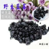 野生藍莓粒 150g 甜園小舖