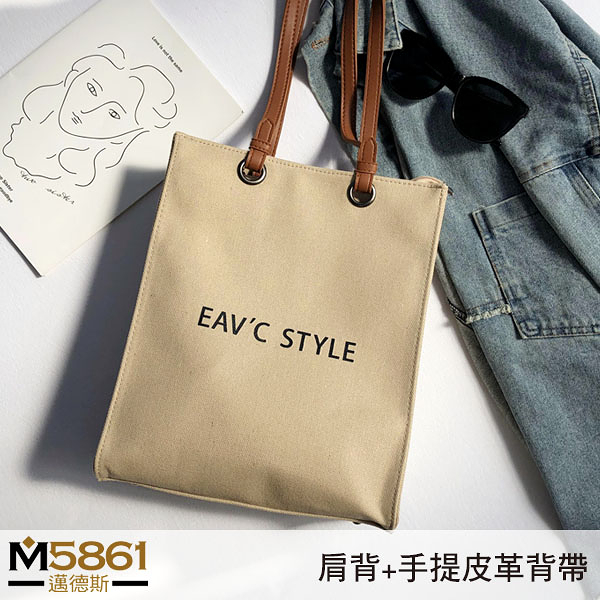 【帆布包】純棉 EAV'C STYLE 側背包 肩背包/肩背+手提/卡其