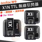 【小咖龍】 GODOX 神牛 X1 X1N 觸發器 + 接收器 兩台 無線 TTL 可高速同步 無線TTL控制 發射器 For Nikon