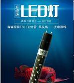 雙12水草燈 森森魚缸專用T8 LED三基色防水龍魚缸燈管水族箱 草缸造景LED燈 卡菲婭