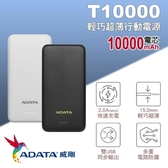 【現折100元↘+贈收納袋 】ADATA 威剛 T10000 10000mAh 2A 薄型行動電源X1【鋰聚合物電芯】【機身15mm】