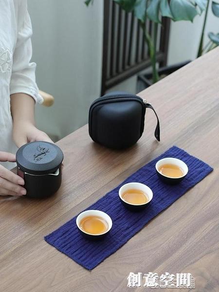 快客杯 旅行茶具套裝便攜式包一壺二三四杯快客杯小套陶瓷功夫隨身泡茶壺