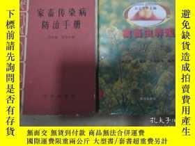 二手書博民逛書店罕見家畜傳染病防治手冊Y7411 羅仲愚 農業出版社 出版196