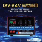 純銅12v24v汽車電瓶充電器6-300ah貨車摩托車充滿自停多功能修復ATF 美好生活