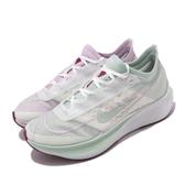 Nike 慢跑鞋 Wmns Zoom Fly 3 白 綠 粉紫 女鞋 運動鞋 【PUMP306】 CU2999-191