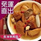 老爸ㄟ廚房. 麻油猴頭菇300g/包 (共五包)EE0390019【免運直出】