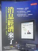 【書寶二手書T8/財經企管_QKO】消息經濟來了_肯.達科特