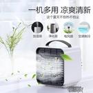 冷風機USB充電小型負離子制冷空調扇水冷風扇家用 【快速出貨】