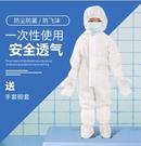 一次性防疫隔離細菌兒童連體連帽帶帽防護服防水全身隔離防護 小山好物