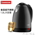 水壺  電熱水壺食品級不銹鋼燒水壺快速電水壺大容量   【快速出貨】