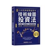 圖解日本股神屢戰屢勝的技術線圖投資法(108張圖╳40種K線組合╳23款獨門判讀
