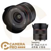 ◎相機專家◎ Samyang AF 18mm F2.8 FE 超廣角 定焦鏡 僅145g 適用 Sony FE 公司貨