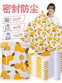 家用衣服 真空壓縮袋 羽絨被子收納吸的神器密封空裝放收棉被袋子