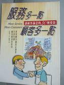 【書寶二手書T5/行銷_HNC】服務多一點,顧客多一點_楊淑雲, 松林節子