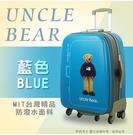 《熊熊先生》UNCLE BEAR 熊熊叔叔 行李箱 旅行箱 MIT 台灣製造 24吋 附TSA鎖 防潑水 可加大 +送好禮
