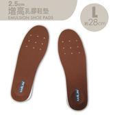 【好市吉居家生活】生活大師 UdiLife PR3805L 2.5cm增高乳膠鞋墊(L) 透氣鞋墊