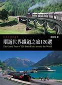 (二手書)環遊世界鐵道之旅120選