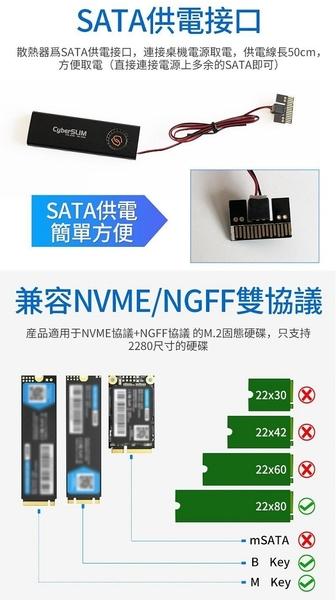 CyberSLIM M.2 SSD固態硬碟 散熱片 散熱器 M2 2280 NGFF / PCIE 都可使用