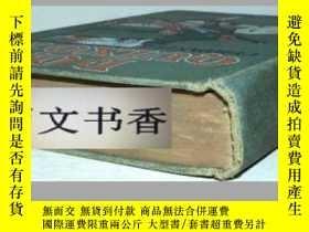 二手書博民逛書店罕見名著,西班牙作家塞萬提斯作品《唐吉訶德》1901年紐約出版,