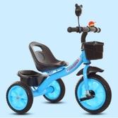 兒童三輪車 童三輪車1-3-2-6歲大號寶寶手推腳踏車自行車童車小孩玩具【快速出貨八折下殺】