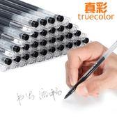 12支真彩大容量中性筆0.5mm全針管0.378石頭黑色紅簽字水筆【交換禮物特惠】