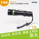 戶外露營多用途 LED照明 (H-202-03)3W-紫光UV-395波長旋轉調焦式三段手電筒