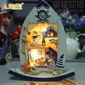 手工制作diy房子模型男生女生小屋創意愛琴海迷你拼裝發光玩具