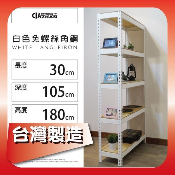 鐵層架 置物架 免螺絲角鋼架(1x3.5x6_4層)鐵架 層櫃收納櫃 陳列架 W1035640【空間特工】