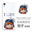 [HTC Desire 820 / ey...