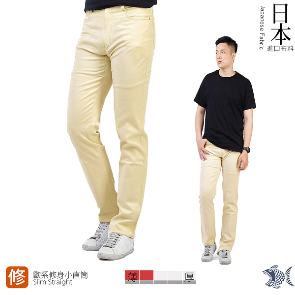 【NST Jeans】日本布料_薄春暖米色 微彈滑爽休閒男褲(歐系修身小直筒) 380(5612) 紳士 夏季薄款