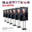 映容KT板展架 雙面海報架廣告架立牌海報支架海報 pop展示架水牌  台北日光