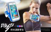 【G4706】 超大容量 運動臂套 運動臂包 防水袋 手機套 錢包 臂套 運動 跑步 騎行 可放鑰匙手機錢包