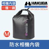 【防水袋M號】現貨 日本 HAKUBA IPX4防水 HA28986CN 相機包 DRY CUSHION POUCH