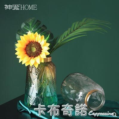 北歐風漸變色玻璃花瓶透明干花插花創意客廳水養花器餐桌裝飾擺件 聖誕節鉅惠