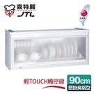 喜特麗 90CM懸掛式烘碗機 臭氧型全平面LED冷光塑筷烘碗機 白色 JT-3619Q 送原廠技師基本安裝